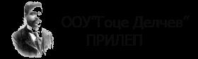 """ООУ """"Гоце Делчев"""" – Прилеп"""