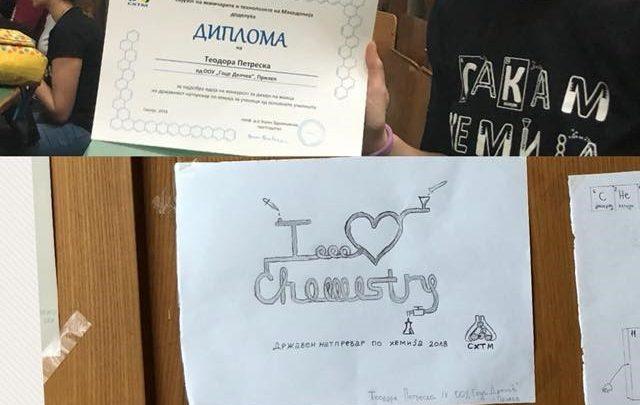 Награди на Државен натпревар