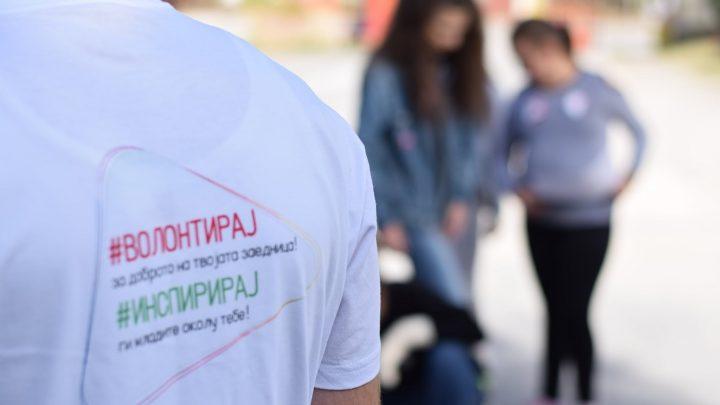 Волонтирај за доброто на твојата заедница