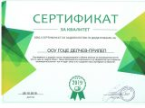 Сертификат за квалитет