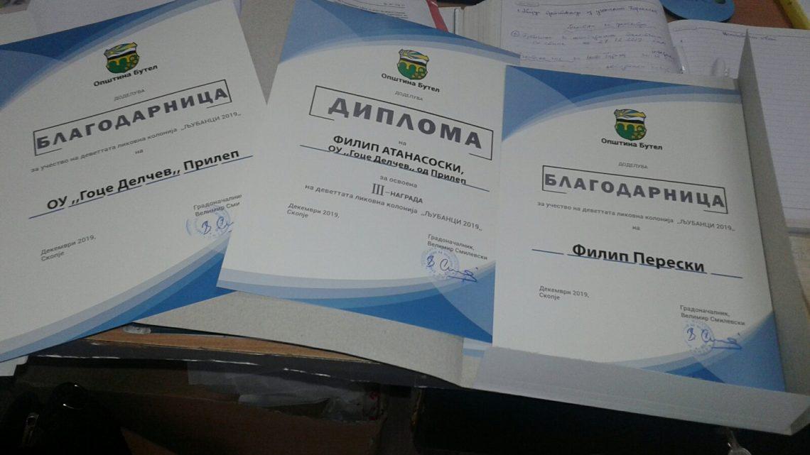 Соработка со нашето партнер училиште